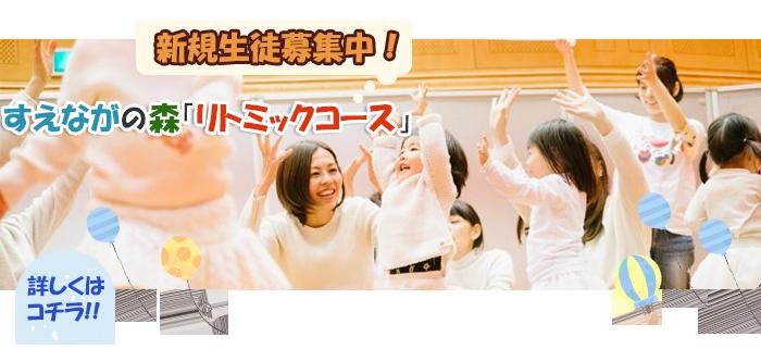 すえながの森リトミックコース ☆新規生徒募集中!