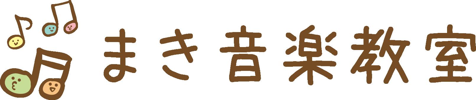 福岡市城南区のリトミック ピアノレッスン まき音楽教室
